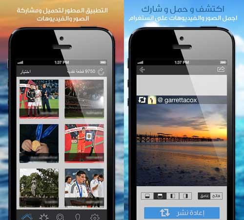 تطبيق انستا تحميل الرائع لتحميل و اعادة نشر صورة بالانستقرام