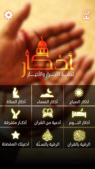 تحميل تطبيق الأذكار بصوت الشيخ سعد الغامدي