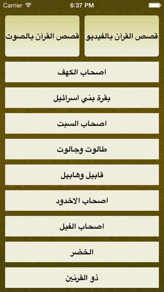 تطبيق قصص القرآن الكريم للأيفون والآيباد - مجانا