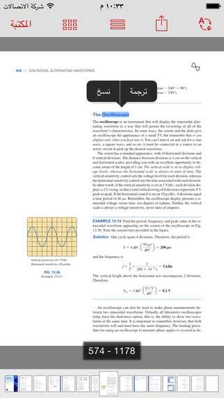 تطبيق قارئ الكتب مع مترجم إنجليزي - عربي - مميز ومفيد