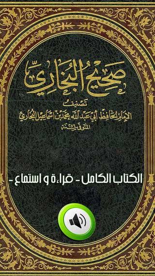 موسوعة الإسلام والقرآن الكريم والحديث - أربع تطبيقات رائعة