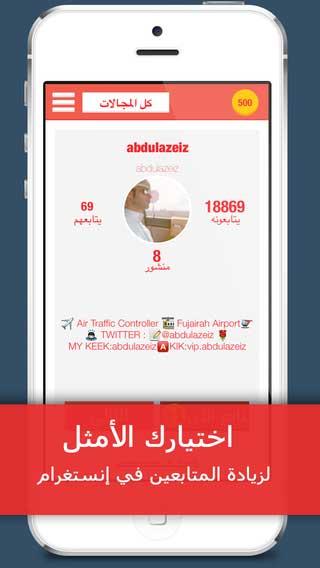 تطبيق انستافلورز العربي لزيادة عدد المتابعين لحسابك انستغرام