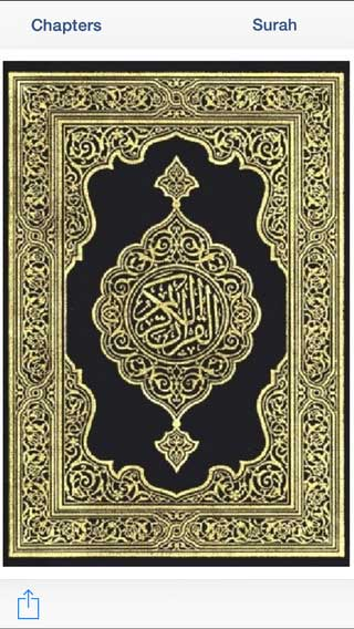 تطبيق القرآن الكريم: بتصميم بسيط وواجهة رائعة