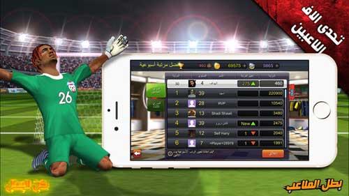 بطل الملاعب - لعبة تجمع آلاف اللاعبين العرب في تحدي ضربات الجزاء
