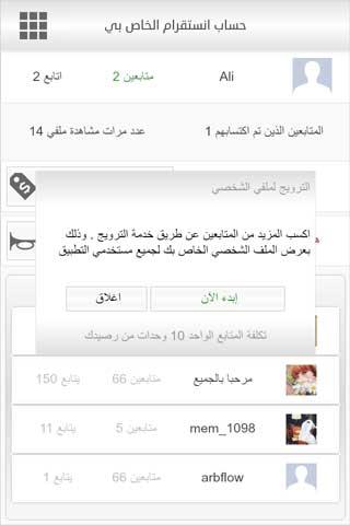 أكثر من 500 ألف مستخدم لتطبيق زيادة متابعين انستغرام