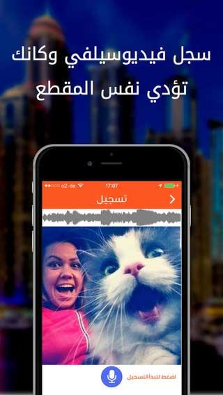تطبيق عرب دوب لتصوير فيديو سيلفي مع مزايا كثيرة - مجانا