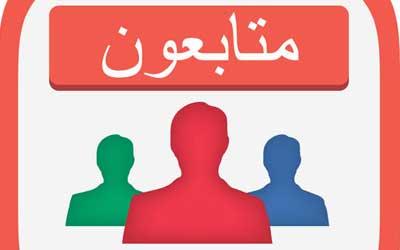 صورة تطبيق انستافلورز العربي المميز لزيادة عدد المتابعين لحسابك انستغرام
