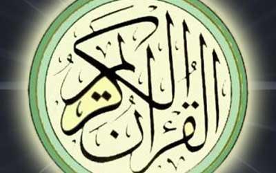 تطبيق القرآن الكريم: بتصميم مريح وواجهة رائعة