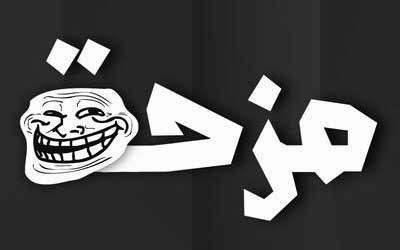 صورة تطبيق مزحة – من اجمل التطبيقات لادخال الصور الساخرة والتفاعل مع المستخدمين، رائع ومجاني
