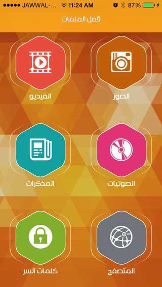 تطبيق لقفل وحماية الصور والفيديو والملفات الخاصة للايفون برقم سري وبصمة، بالعربية ومجاني