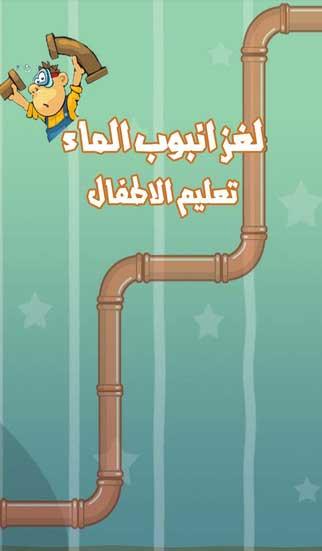 لعبة لغز الماء – قم بدور السباك لوصل شبكة من الأنابيب، احاجي تسلية ومجانية