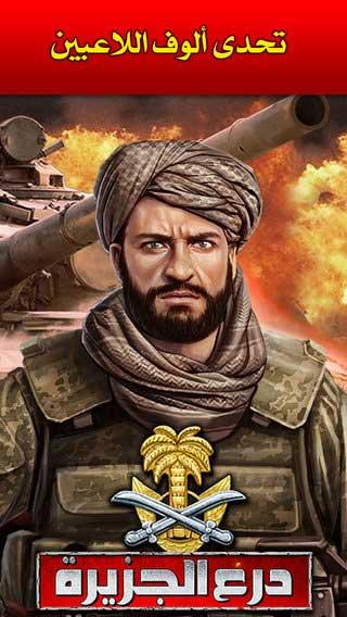 لعبة درع الجزيرة - أدخل عالم الحروب العصرية وكن قائدا مميزا