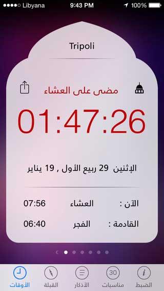 تطبيق مؤذني لعرض أوقات الصلاة مع أماكن المساجد