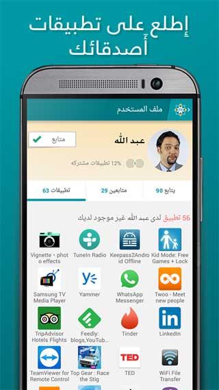 تطبيق App Mahal