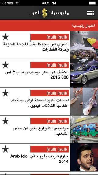 تطبيق مليونيرات العرب