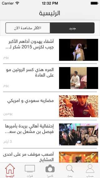 تطبيق سعودي تيوب كل مقاطع الفيديو المهمة في مكان واحد