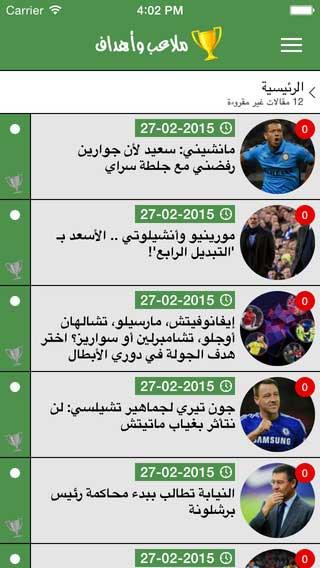 تطبيق ملاعب وأهداف أخبار شاملة لكرة القدم العالمية