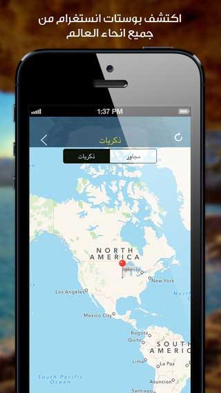 إنستا ريبوست تطبيق لتحميل واعادة نشر صورة بالانستاجرام