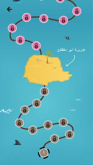 """""""لعبة الكنز"""" - سافر عبر المحيطات وابحث عن الكنز المفقود. لعبة عربية"""