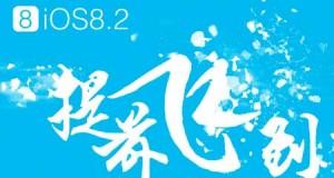 أخبار الجيلبريك: تفاصيل حول جيلبريك iOS 8 من فريق TaiG