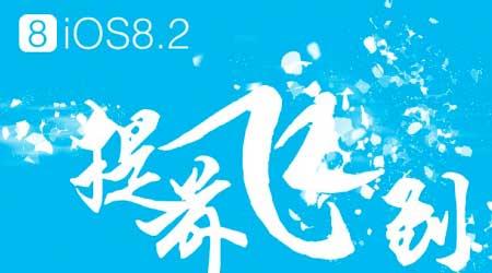 صورة أخبار الجيلبريك: تفاصيل حول جيلبريك iOS 8 من فريق TaiG