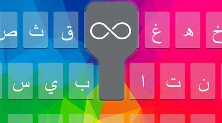 صورة تطبيق كيبورد العرب – لتصميم لوحة المفاتيح الكيبورد العربية الخاصة بك، عربي رائع ومجاني