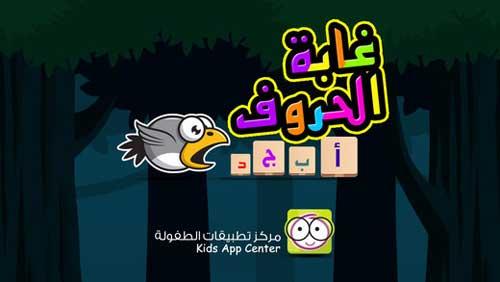 لعبة غابة الأطفال التعليمية والمسلية - لتعليم الأطفال الحروف