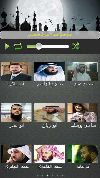 تطبيق موسوعة الاناشيد الاسلامية - مكتبة تحوي مئات الأناشيد