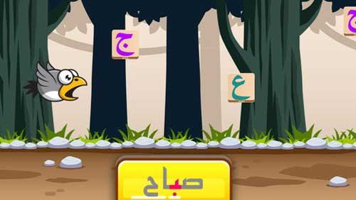 لعبة غابة الحروف لتعليم الأطفال الحروف العربية