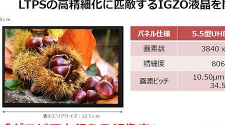 صورة شركة Sharp تعلن عن شاشة خرافية بدقة 4K للهواتف الذكية !