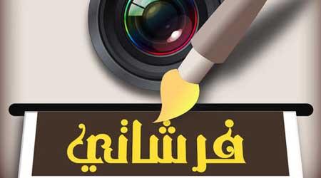 صورة تطبيق فرشاتي لتحرير الصور والكتابة عليها بأفضل الخطوط العربية والمزيد من الامور المميزة