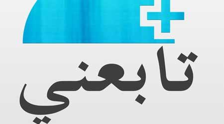 Photo of تطبيق زيادة متابعين انستقرام – الان مع اكثر من 500 الف مستخدم عربي