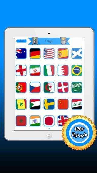 لعبة اختبار الدول - اختبر ثقافتك في معرفة أعلام الدول المختلفة
