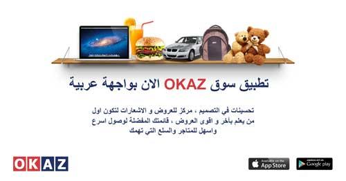 """تطبيق """"OKAZ"""" دليلك لافضل تسوق على الانستجرام"""
