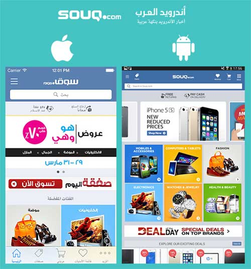 تطبيق Souq: أفضل وسيلة للتسوق والشراء عبر الإنترنت في الوطن العربي، مجانا