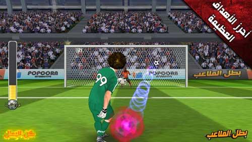 بطل الملاعب - أقوى لعبة كرة قدم عربية على الايفون والايباد