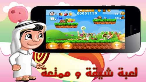 لعبة: عالم حمودة - لعبة شيقة وممتعة ومسلية لأطفالك