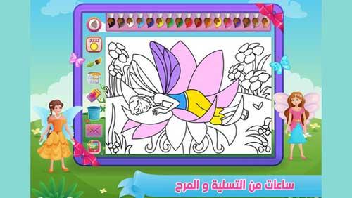 ألعاب البنات التعليمية - عالم الفتيات الصغيرات للتعليم والتسلية