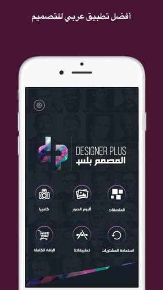 المصمم بلس: محرر صور وإضافة ملصقات وإطارات وخطوط عربية