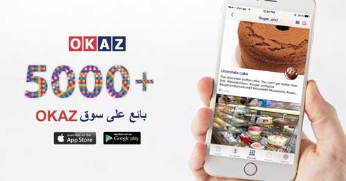 """تطبيق """"OKAZ"""" دليلك لافضل تسوق على الانستجرامتطبيق """"OKAZ"""" دليلك لافضل تسوق على الانستجرام"""