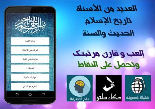 لعبة ثقافية إسلامية لاختبار ثقافتك الدينية للاندريد - مجانا