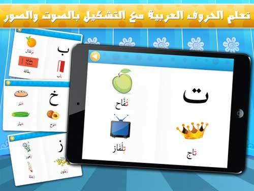 تطبيق غرفة الحروف: تعليم الأطفال الحروف العربية بألعاب ممتعة