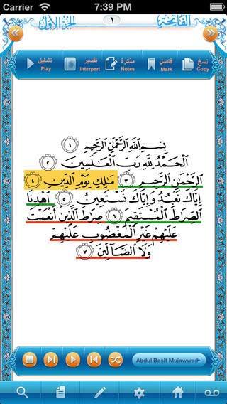 تطبيق روضة القرآن الحاوي للقرآن والتفاسير