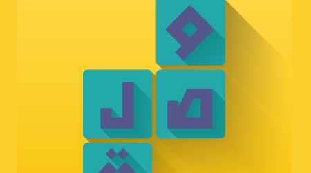 تطبيق وصلة - لعبة كلمات متقاطعة باسلوب حديث يشمل الغاز وصور، رائع جدا ومجاني