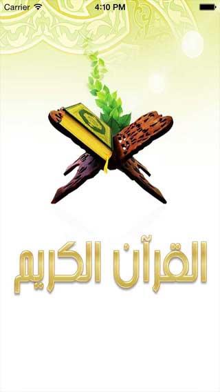 تطبيقات ختمات القرآن الكريم لأشهر قراء العالم
