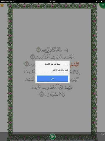 تطبيق المعلم لتحفيظ وتعليم تلاوة القرآن الكريم