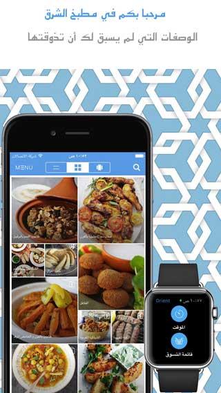 تطبيق Orient Kitchen Stories