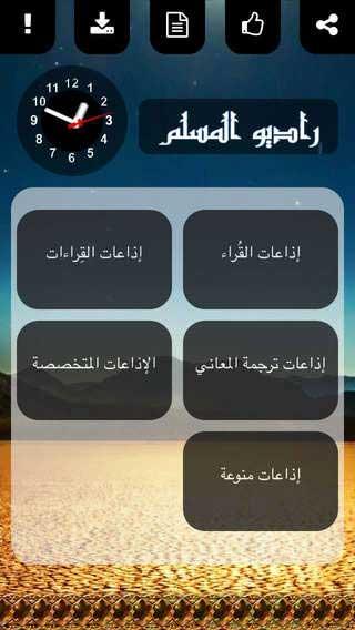 التطبيق الشامل لإذاعات القرآن - المجاني للأيفون والأندرويد