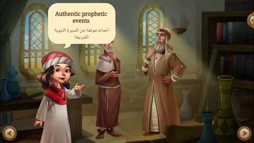 تطبيق السيرة النبوية