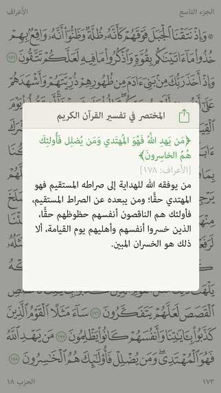 تطبيق آية - التطبيق ورفيقك الأمثل لقراءة القرآن الكريم